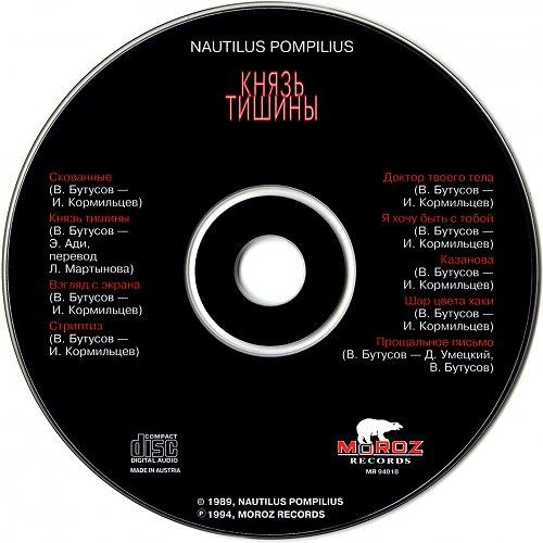 Наутилус Помпилиус - Князь тишины (1994)