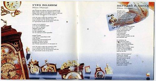 Nautilus Pompilius - Титаник (1994)