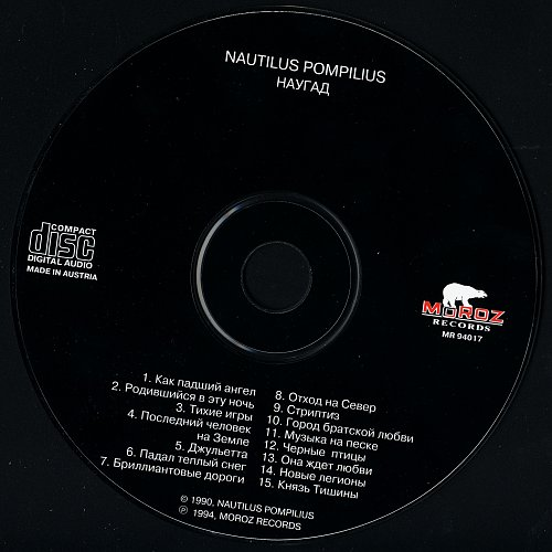Наутилус Помпилиус - Наугад (1994)