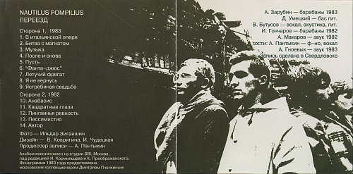 Наутилус Помпилиус - Переезд (1994)