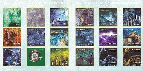 Наутилус Помпилиус - Подъем (1997)