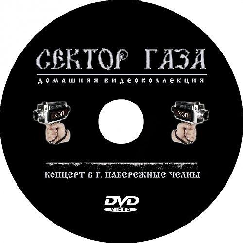 Сектор газа - Концерт в Набережных Челнах (1998)