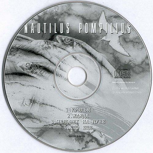 Nautilus Pompilius - Крылья (1995)