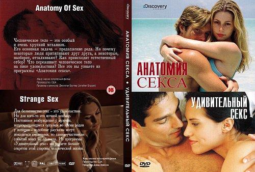Discovery: Анатомия секса. Удивительный секс / Anatomy Of Sex. Strange Sex (2010, 2011) 2в1