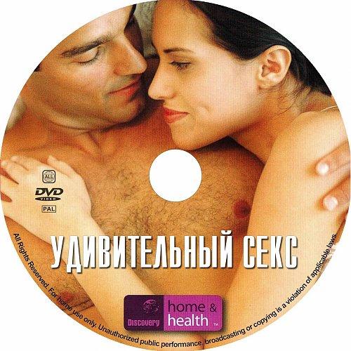 Удивительный секс / Strange Sex (2011)