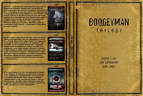Бугимен / Boogeyman (Трилогия)