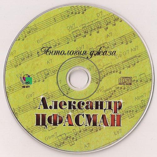 Цфасман Александр - Утомленное солнце (2000)