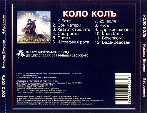 Емелин Николай - Колокол (2005)