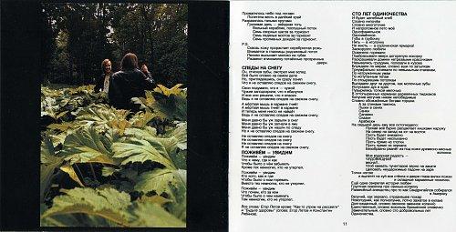 Егор и Опизденевшие - Сто Лет Одиночества (1992/1994, BSA, OM 02-038)