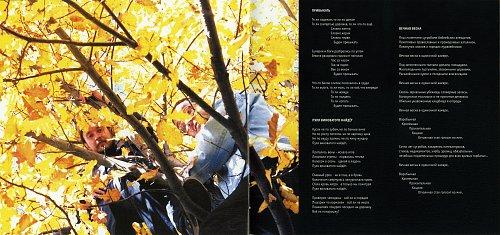 Егор и Опизденевшие - Сто Лет Одиночества (1992/2005, Мистерия, MZ 267-9)
