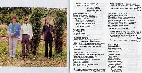 Егор и Опизденевшие - Прыг Скок (1990/1994, BSA, OM 02-039)