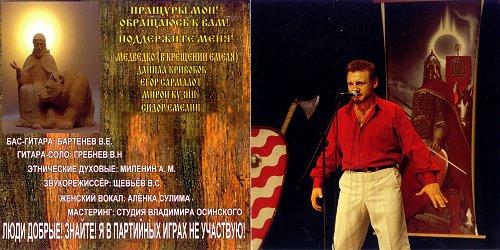 Емеля - Завед (2007)