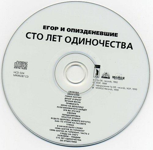 Егор и Опизденевшие - Сто Лет Одиночества (1992/1999, ХОР; Moroz, HCD-024)