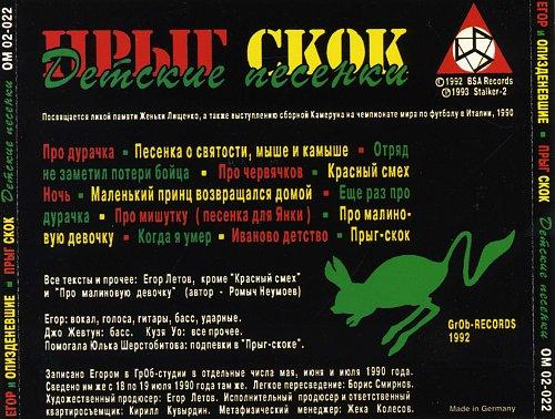 Егор и Опизденевшие - Прыг Скок (1990/1993, BSA. Stalker-2, OM 02-022)
