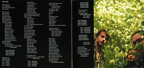 Егор и Опизденевшие - Прыг Скок (1990/2005, Мистерия, MZ 266-9)