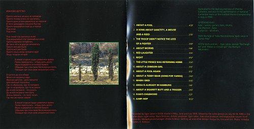 Егор и Опизденевшие - Прыг Скок (1990/1999, ХОР; Moroz, HCD-023)