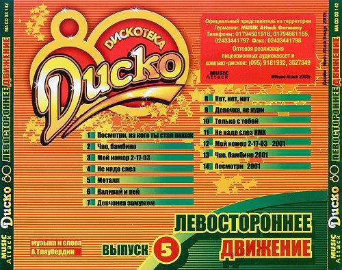 Левостороннее движение - Диско 80 (2003)