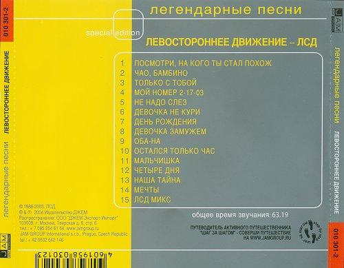 Левостороннее движение - Легендарные песни (2004)
