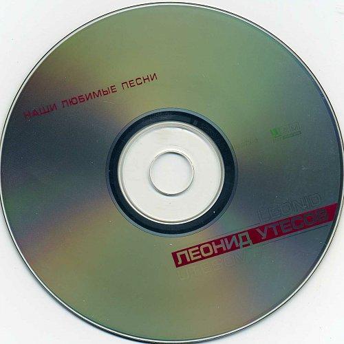 Утесов Леонид - Наши любимые песни (2003)