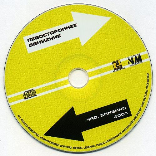 Левостороннее движение - Чао, бамбино (2001)