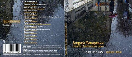 Макаревич Андрей и Оркестр креольского танго - Было не с нами. Лучшие песни (2008)