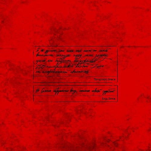 Оргия Праведников - Для тех, кто видит сны. Vol.1 (2010)