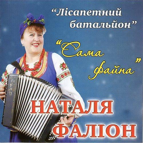 Фалион Наталья - Сама файна (2013)