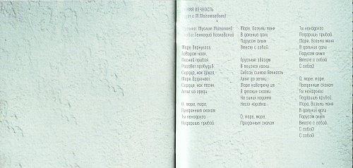 Эмин - На краю (2013)