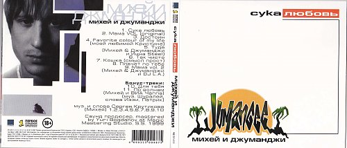 Михей и Джуманджи - Сука любовь (2012)