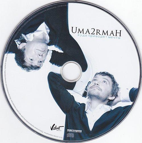 Ума Турман - Куда приводят мечты (2007)