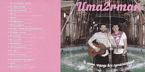 Ума Турман - В этом городе все сумасшедшие (2011)
