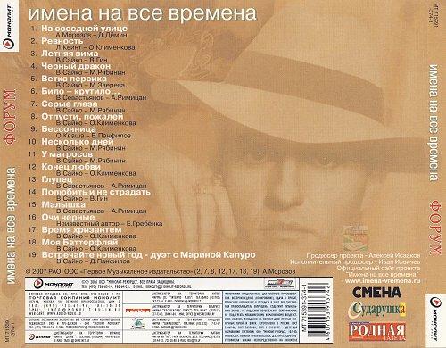 Форум - Имена на все времена (2007)