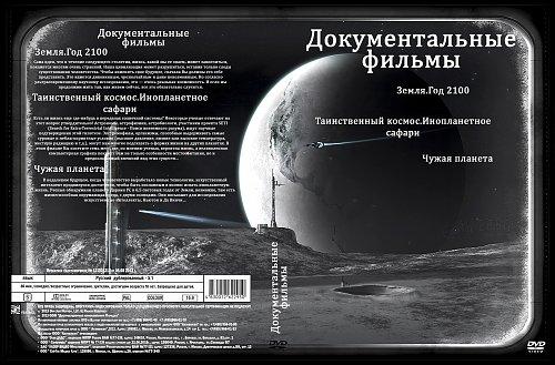 Сборник о Космосе