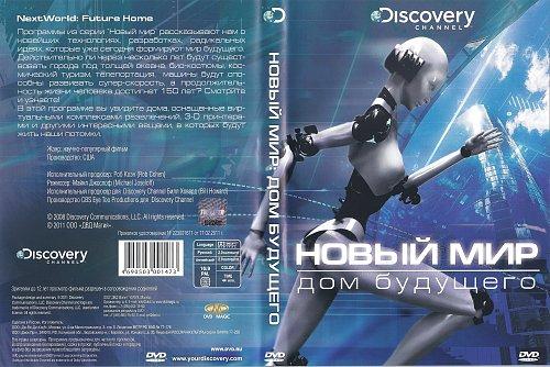Discovery: Сборник фильмов: Новый Мир (2011)
