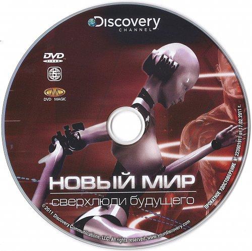 Discovery channel: Новый Мир.Супертранспорт будущего (2011 )