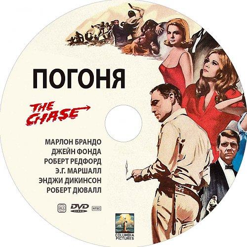 Погоня / The Chase (1966)