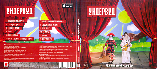Ундервуд - Женщины и дети (2013)