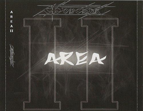 Форсаж - Area II (2012)