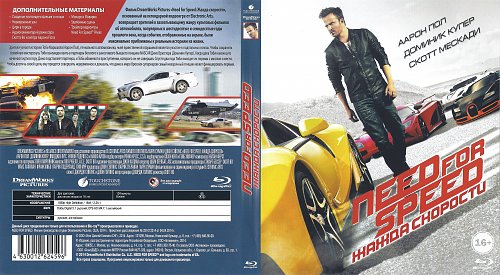 Need for Speed: Жажда скорости / Need for Speed (2014 )