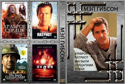 Мэл (Мел) Гибсон / Mel Gibson.