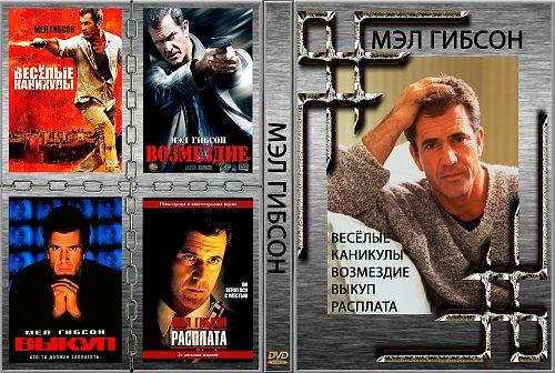 Мэл (Мел) Гибсон / Mel Gibson