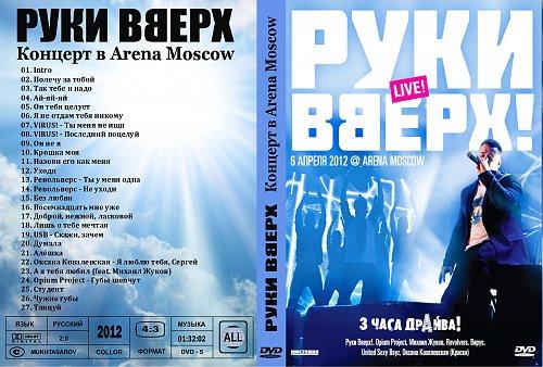 Руки вверх! - Концерт в Arena Moscow  (2012)