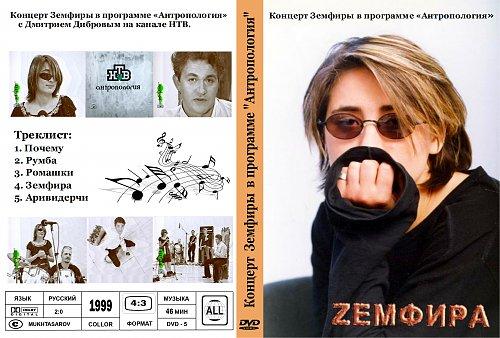 Земфира - В программе «Антропология»  (1999)