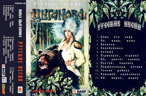 Цыганова Вика - Русские песни (1996)