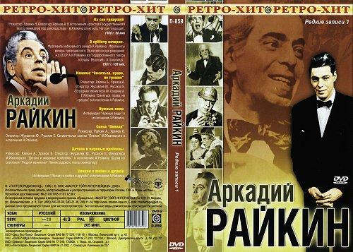 Райкин Аркадий - Редкие записи (1995)