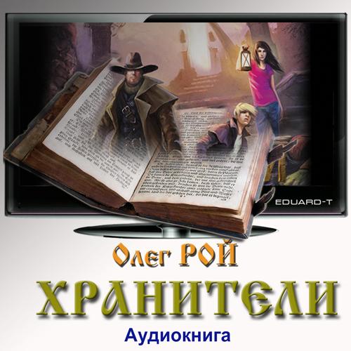 Олег Рой - Хранители ( трилогия )