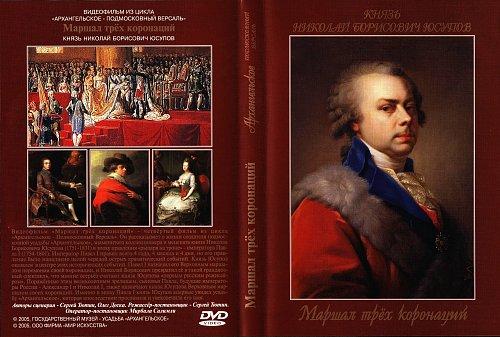 Архангельское - Подмосковный Версаль - Маршал трёх коронаций (2005)