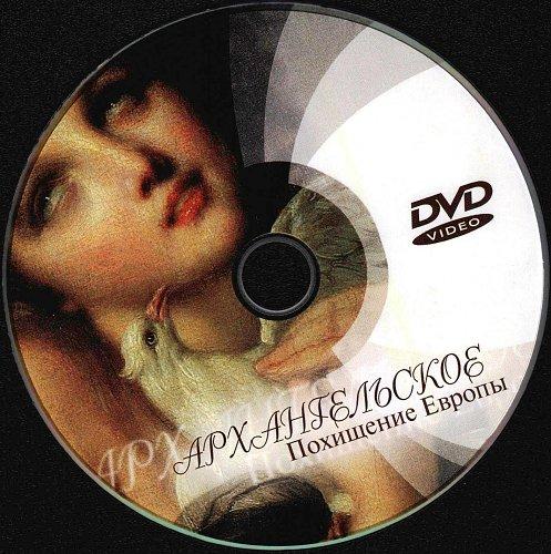 Архангельское: Подмосковный Версаль (2002)
