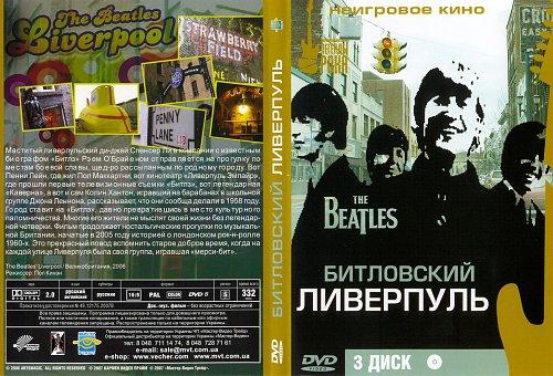 Битловский Ливерпуль / The Beatles' Liverpool (2006)