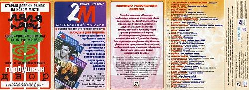 XXXL 8 - Максимальный размер удовольствия (2002)